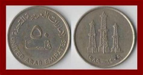 united arab emirates uae 1989 50 fils coin km#5 hejira