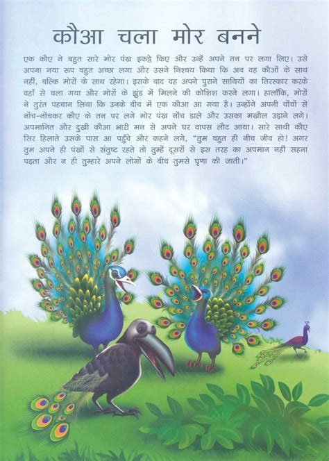 National Bird Of India Essay by Essay On National Bird Peacock In