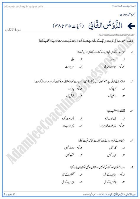 ayat ayat cinta 2 pdf adamjee coaching surah al anfal ayat 45 to 48 mcqs