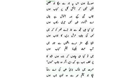 printable naat lyrics rashk e qamar hoon by owais raza qadri with video lyrics