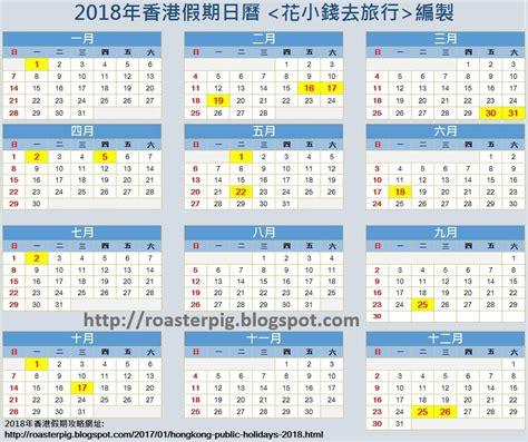 Calendar 2018 Hk 2018年香港公眾假期攻略 假期日曆 花小錢去旅行