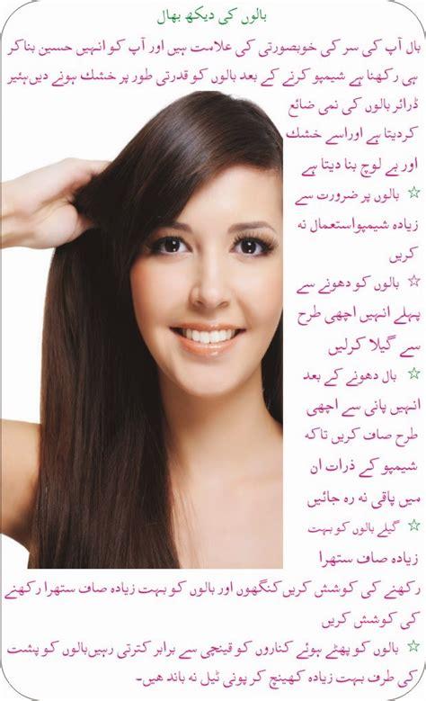 hair care tips in urdu hindi beauty tips by saira khan latest hair care tips in urdu beauty tips in urdu and