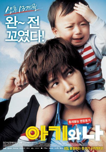 film comedy romantic korean 7 of 10 baby and me 2008 korean movie comedy jang