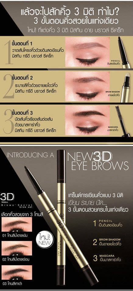 3 In 1 Obuse Eyebrow Powder Made Thailand mistine 3d brows secret brow pencil set 3 in 1 thailand best selling products