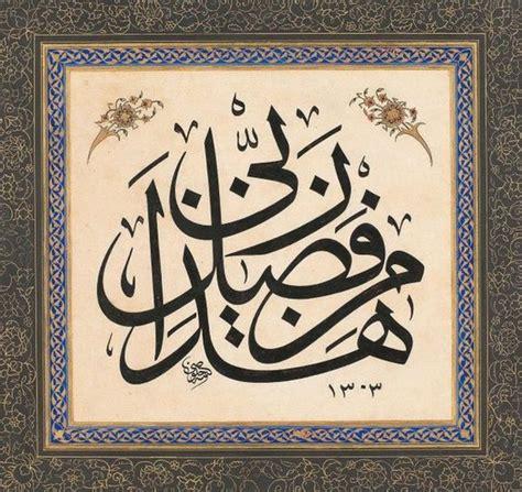 ottoman calligraphy ottoman calligraphy osmanl箟 hat sanat箟 ottoman