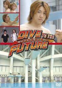 kanjani8 dive to the future dive to the future j dramas k dramas tw dramas hk