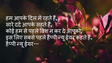happy  year  shayari  hindi whatsapp messages sms facebook posts  friends