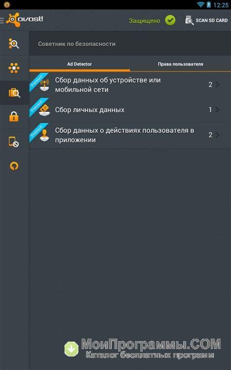 avast android avast для android скачать бесплатно русская версия
