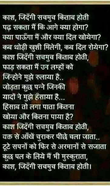 hindi poems   nazm poetry gazal sheroshayril