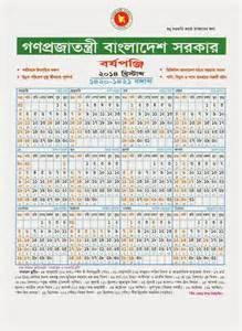 Calendar 2018 Holidays In Bangladesh Govt Calendar 2013 With Holidays Calendar Template 2016