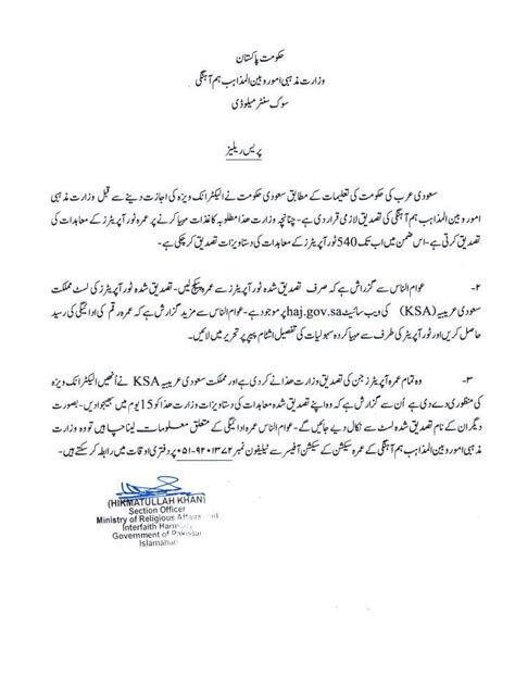 Agreement Letter In Urdu Passport Authorization Letter Parents Consent Letter For Travel Pdf Format Parent Letter