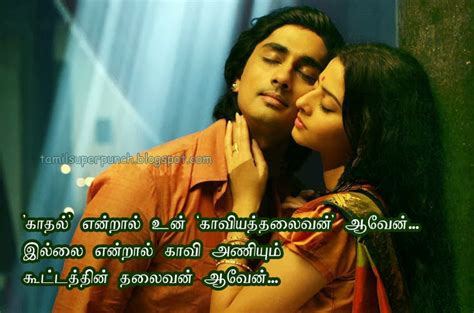 tamil movie love dialogues pictures tamil super punch