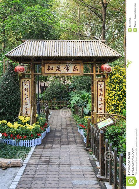 This Lantern Inspired House porta di bamb 249 con il distico antitetico cinese e lanterne