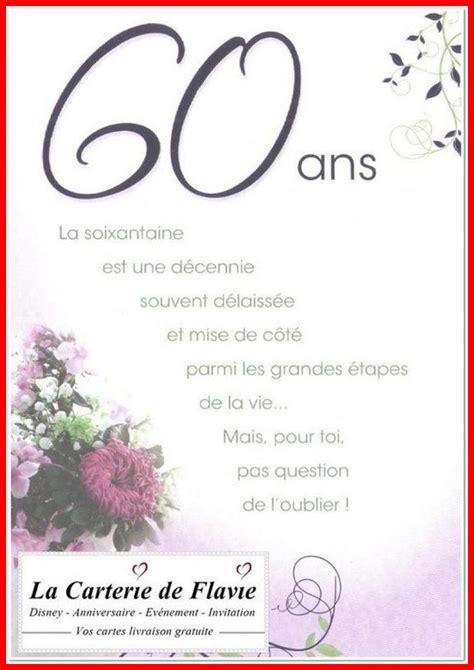 modele de carte d invitation pour anniversaire 60 ans