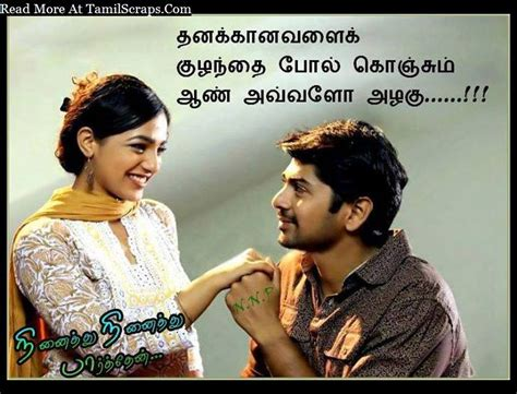 latest 20 love quotes in tamil images questions pedia