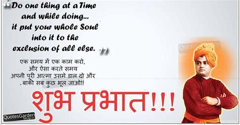 swami vivekananda  hindi quotations quotes garden telugu telugu quotes english quotes