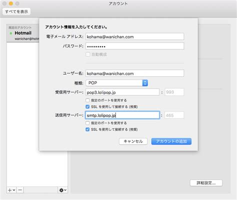 Office 365 Outlook 2016 Outlook 2016 For Mac Popメールアカウントを追加するには