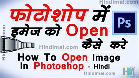 photoshop tutorial in hindi full episodes how to open image in photoshop full detail photoshop