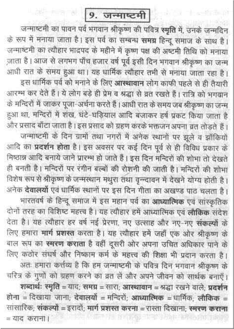 Tyohar Essay by Sle Essay On Janmashtami In Language
