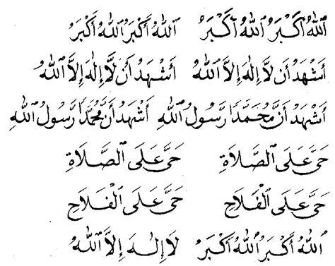 download lafadz adzan mp3 ada yang diawali suara burung 18 suara azan muazin masjid