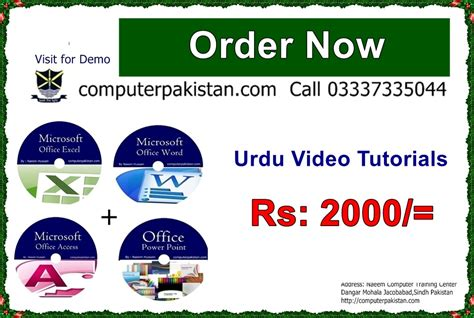 dreamweaver video tutorial in urdu computer science courses in urdu video tutorials dvds