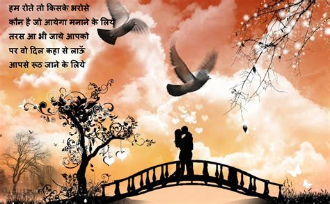 top 10 shayari in hindi on love