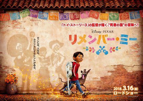 coco movie poster coco 2017 poster 3 trailer addict