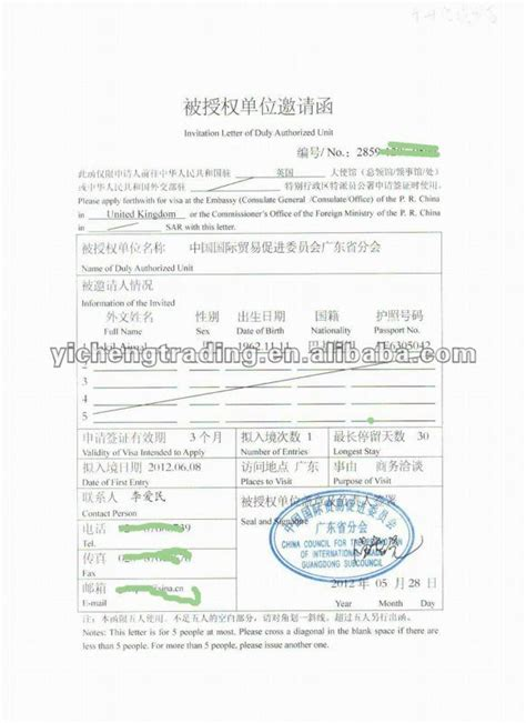 Invitation Letter For Hk Visa Modele Lettre Invitation Visa F Chine