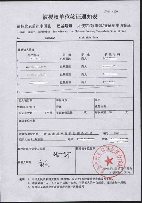 China Visa Letter Of Invitation Requirements invitation letter for china visa search results