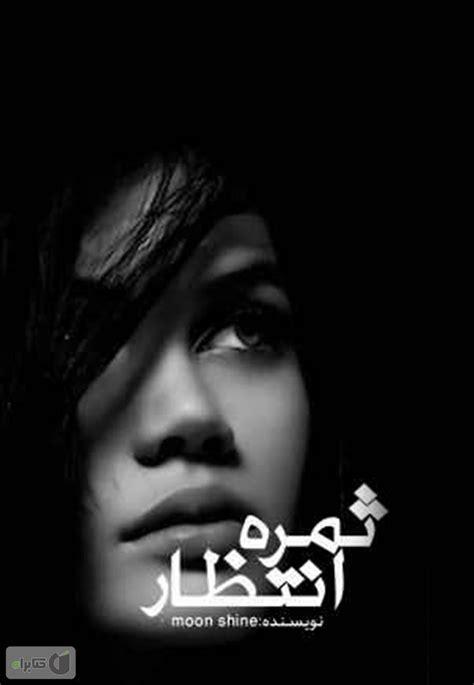 دانلود رمان ایرانی ثمره انتظار - رمان عاشقانه