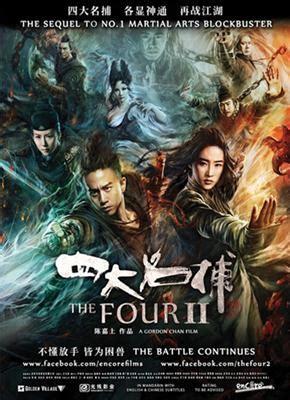 film laga mandarin terbaik the four 2
