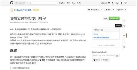 git tutorial wiki index scau sidc github io