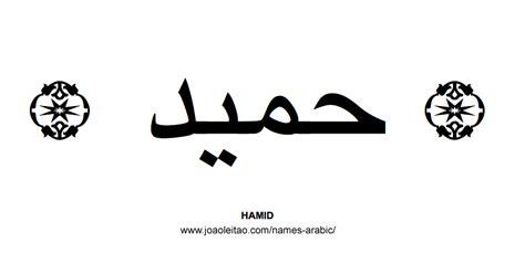 muslim male names names in arabic