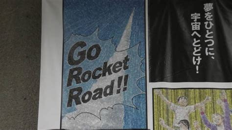 Raket Japan japan lanceert raket met striptekeningen nos jeugdjournaal