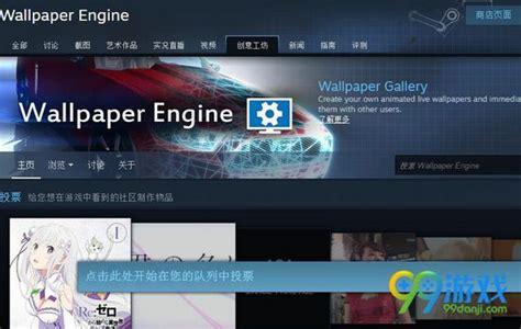 wallpaper engine upload wallpaper engine不可用解决方法图文详解 99单机游戏