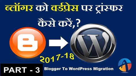 wordpress tutorial in urdu youtube how to import from blogger to wordpress in hindi urdu