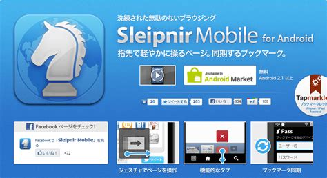 android os releases sleipnir mobile for android official release of android os web browser gigazine
