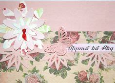Happy Birthday Wishes In Armenian Vip Greeting Cards On Pinterest Happy Birthday Greetings