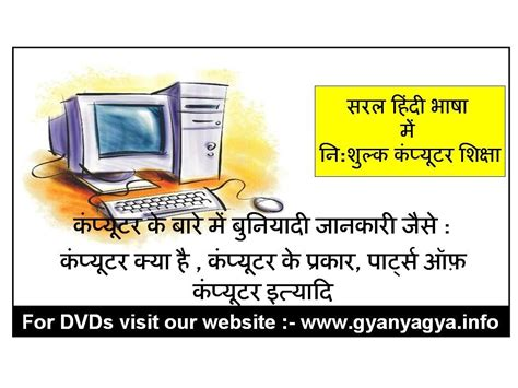 computer biography in hindi computer basic information in hindi what is computer