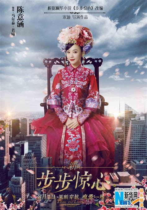 film china love movie posters of quot time to love quot xinhua english news cn