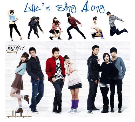 film drama korea dream high dream high ekoeriyanah