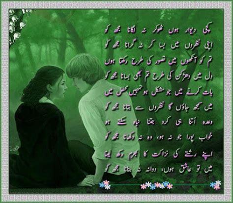 dania ji sms shayari judai pic n lyrics check out judai pic n lyrics cntravel
