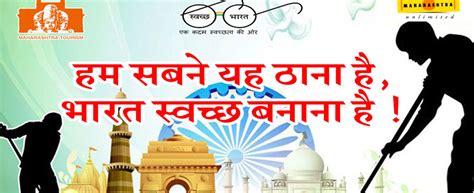Bharat cess implementation swachh bharat abhiyan india news latest