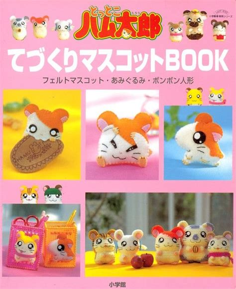 felt hamster pattern out of print the adventures of the hamster hamtaro