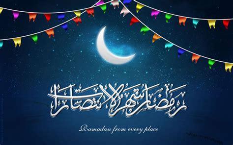 famous ramadan mubarak quotes