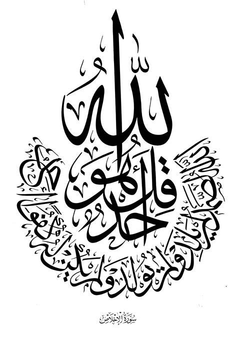 Free Islamic Calligraphy | Surat al-Ikhlas 112 (Circular)