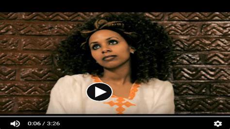new music video luwam kuhilom new eritrean music 2017