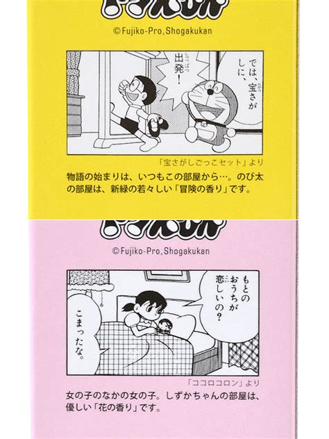 Importing Culture Story Character Comes To In Fragrance For Him And Children Fashiontribes Buzz Fragrance by Doraemon Home Fragrances Kawaii Kakkoii Sugoi