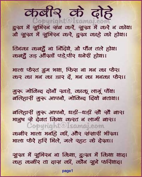 Sadachar Essay In by Kabir Ke Dohe Kavita Quotes Poem And Thoughts