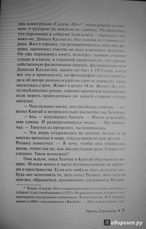 """Книга: """"Песнь Сюзанны: из цикла """"Темная Башня"""""""" - Стивен"""